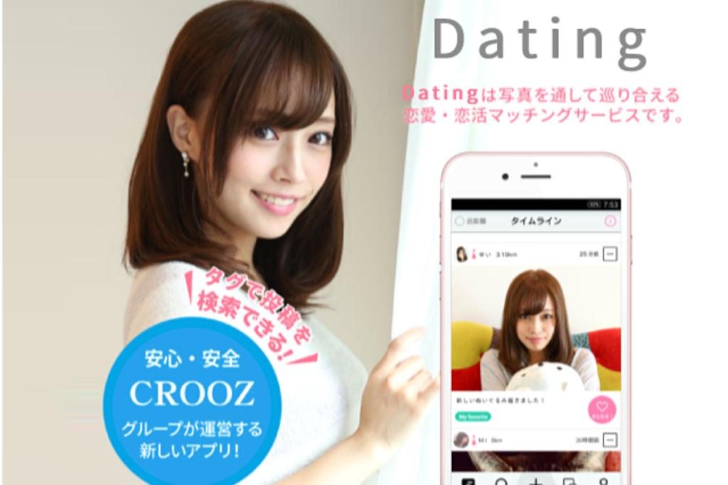 おすすめ出会い系・マッチングアプリ6