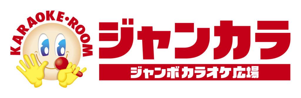 おすすめ人気カラオケ店1