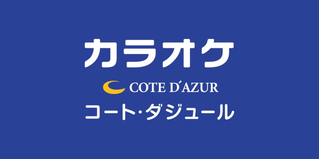 おすすめ人気カラオケ店3