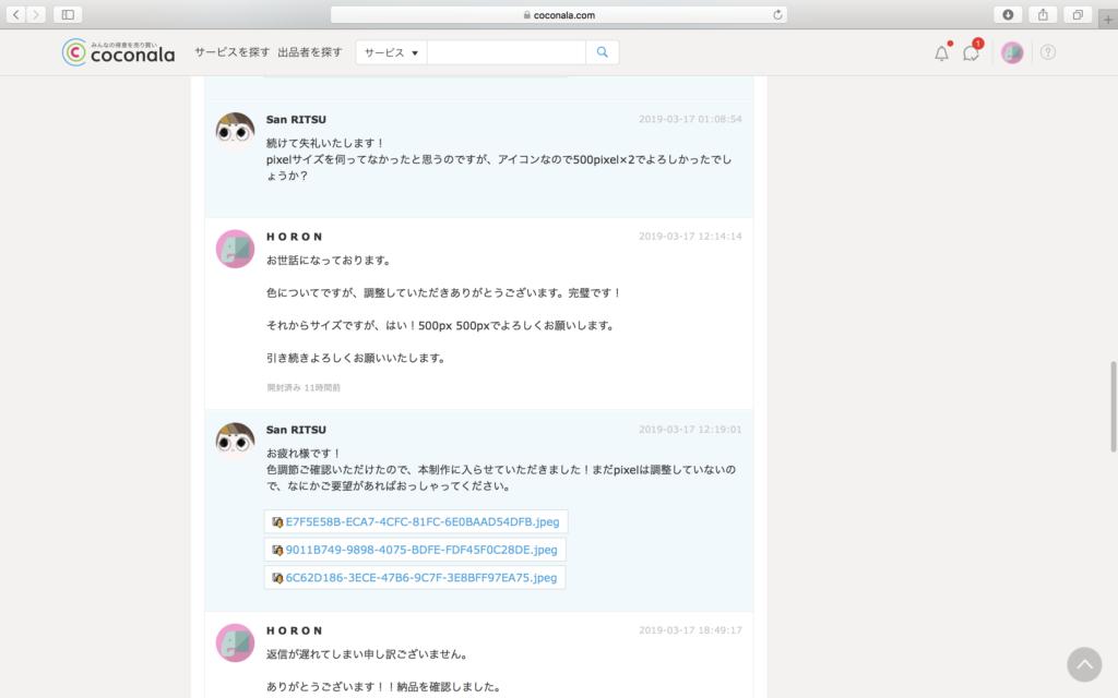 ココナラのトークルーム(PC)5