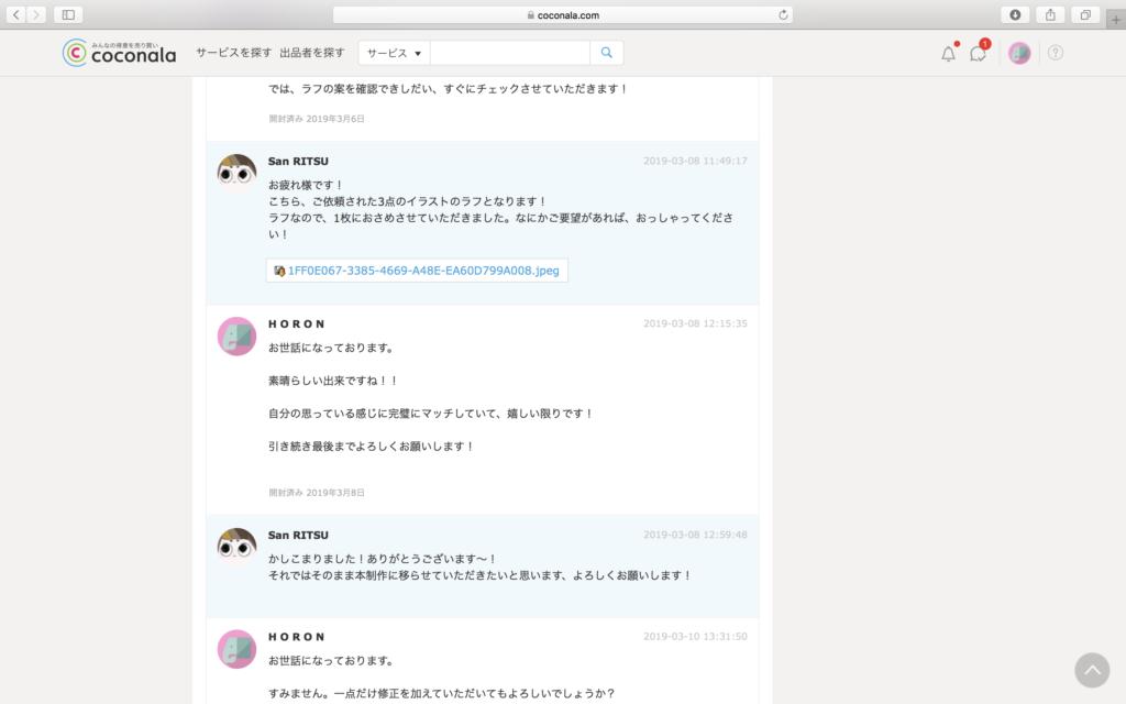 ココナラのトークルーム(PC)3