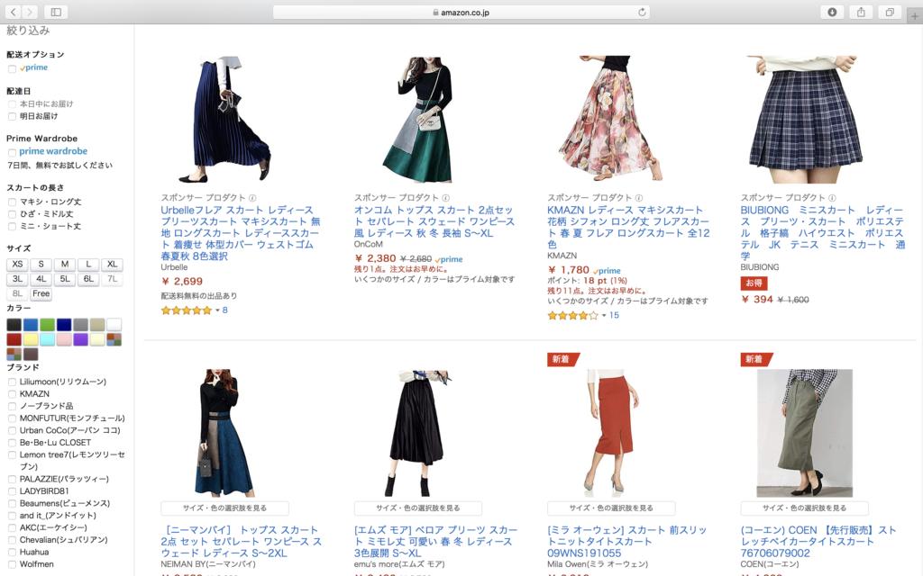 アマゾンの商品リサーチ3