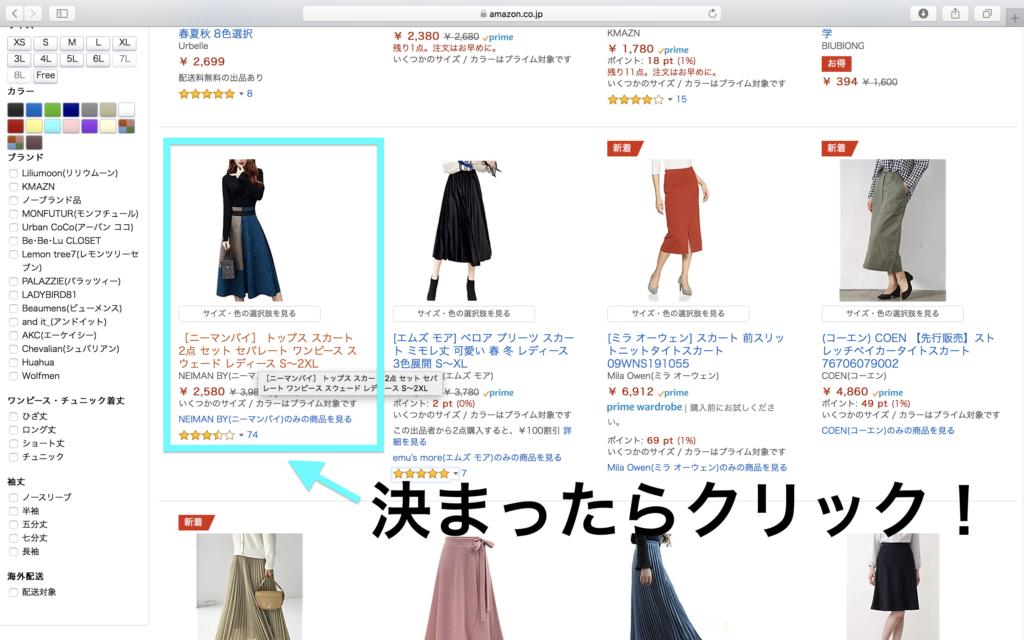 アマゾンの商品リサーチ4