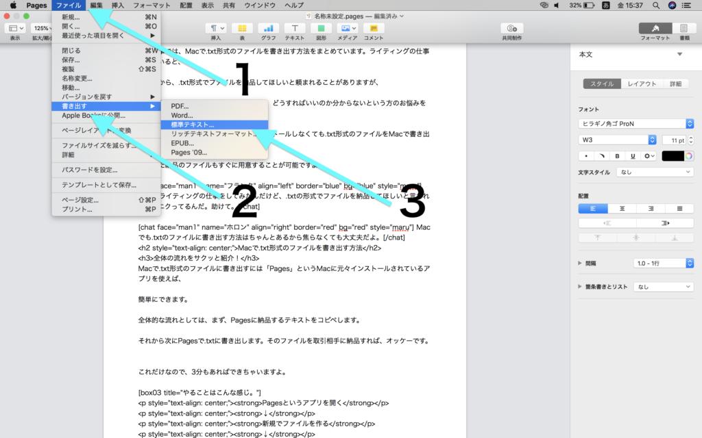 Macで.txt形式のファイルを書き出す方法6
