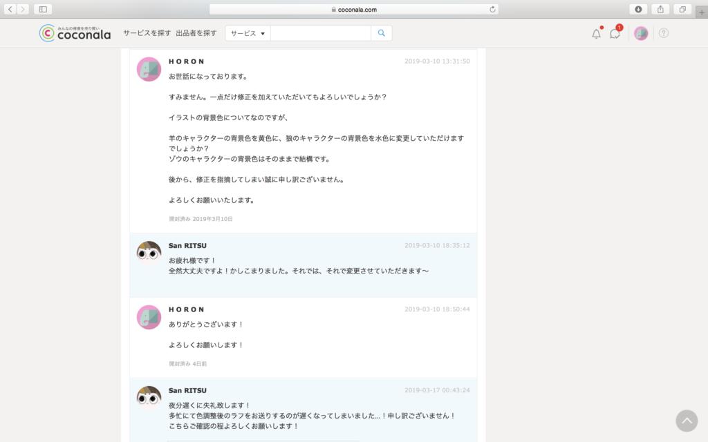 ココナラのトークルーム(PC)4