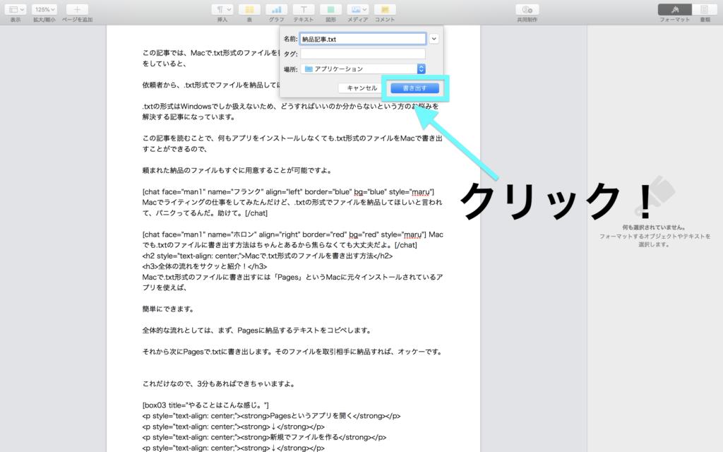 Macで.txt形式のファイルを書き出す方法10