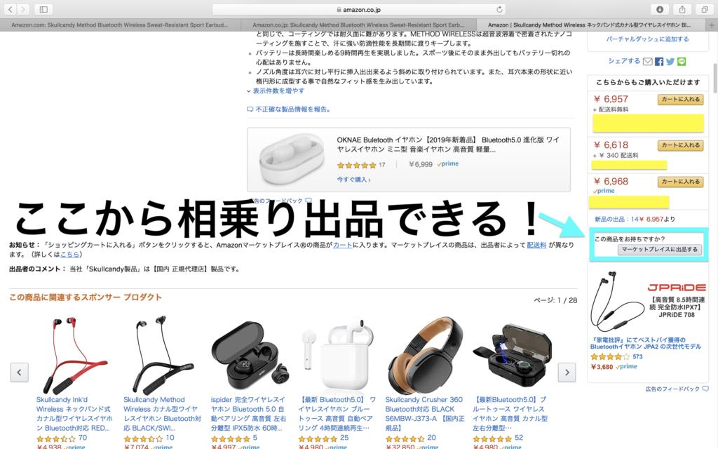 Amazon輸入転売のやり方13