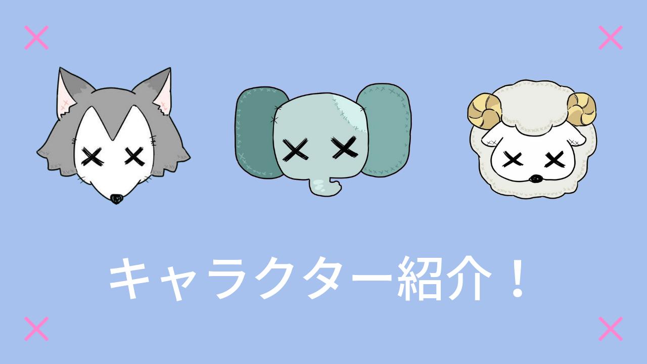 キャラクター紹介ページ