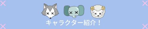 ホロンブログのキャラクター紹介ページ