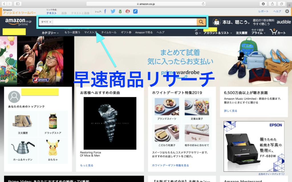 アマゾンの商品リサーチ1