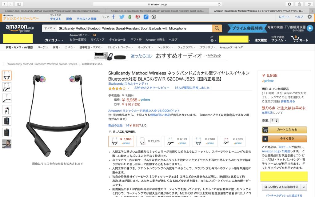 Amazon輸入転売のやり方14