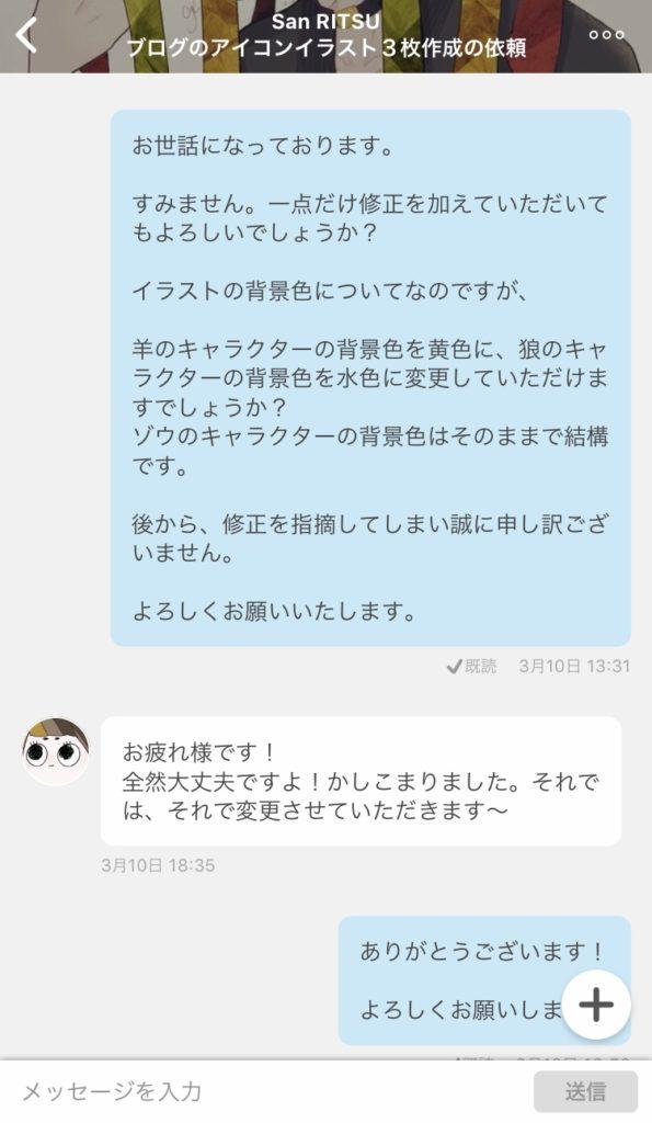 ココナラのトークルーム公開4