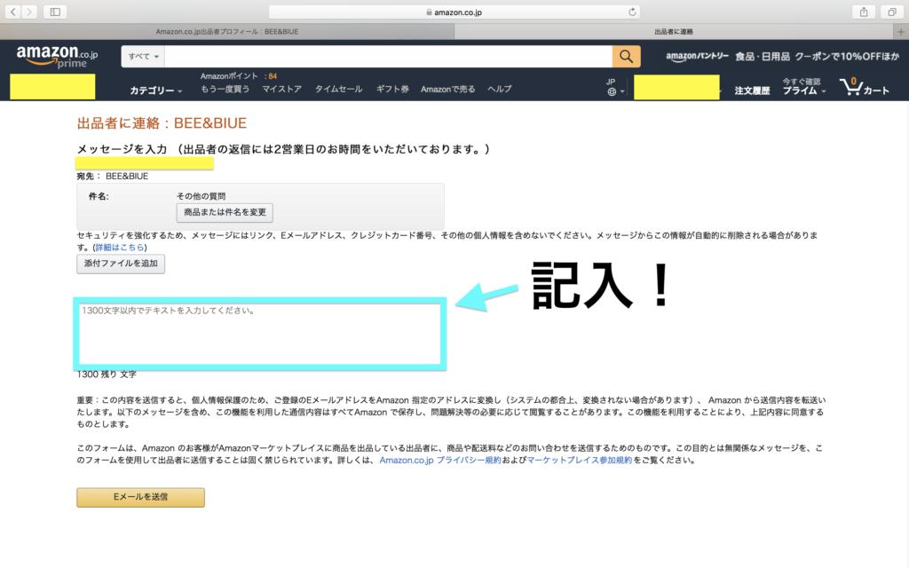 アマゾンの出品者に問い合わせる方法7