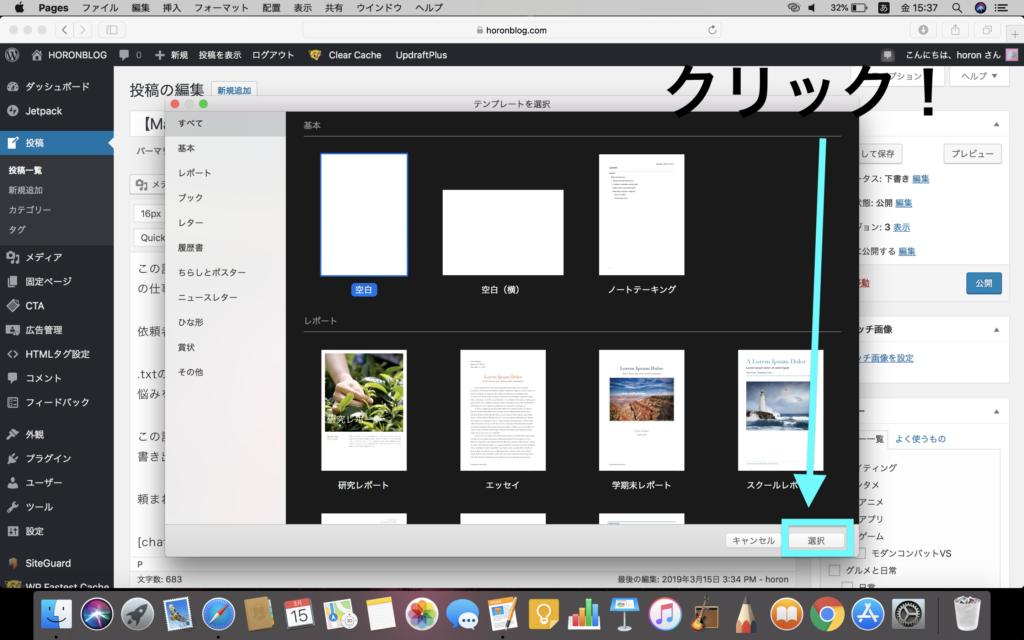Macで.txt形式のファイルを書き出す方法2