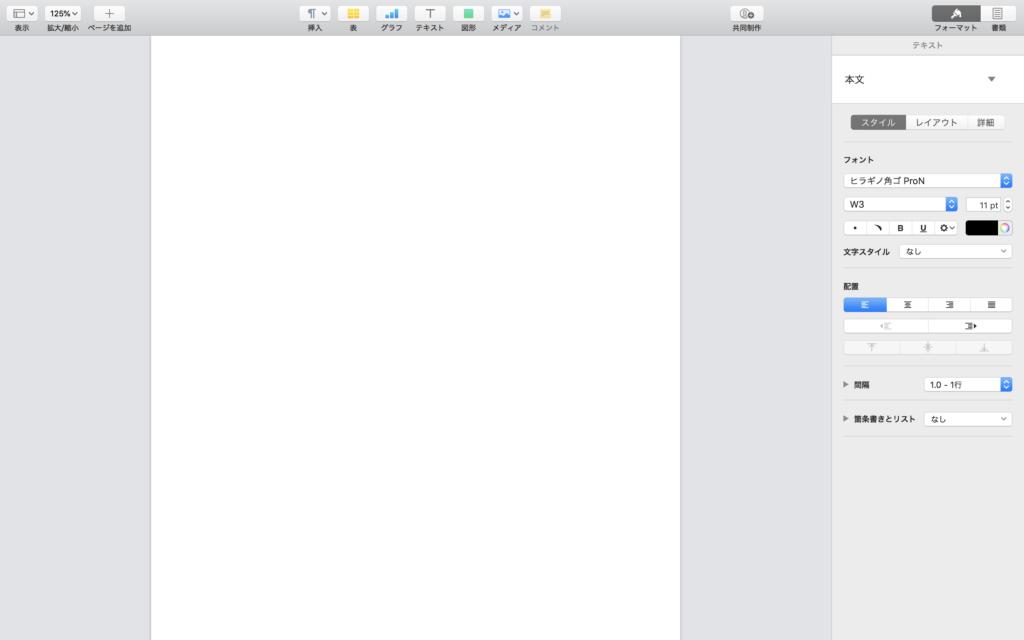 Macで.txt形式のファイルを書き出す方法4