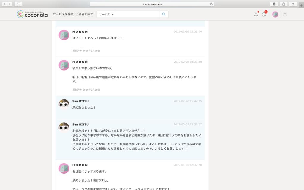 ココナラのトークルーム(PC)2
