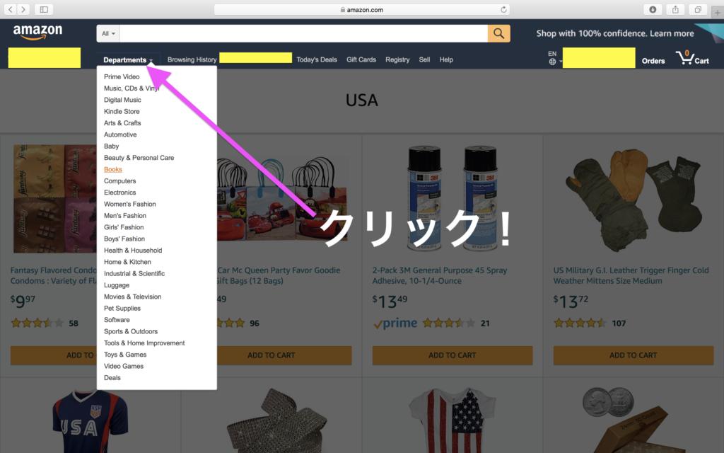 Amazon輸入転売のやり方2