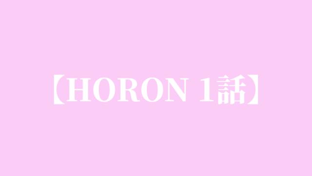 ホロンブログのオリジナルコンテンツ1話