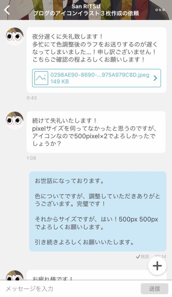 ココナラのトークルーム公開5