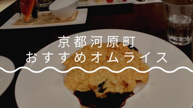 京都河原町のおすすめオムライス