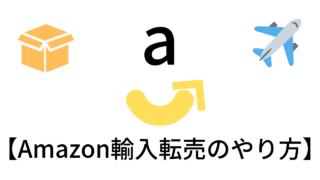 Amazon輸入転売のやり方