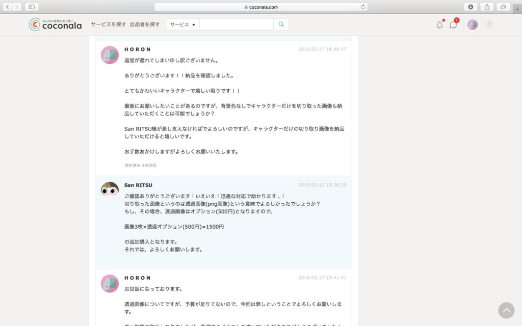 ココナラのトークルーム(PC)6