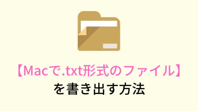 Macで.txt形式のファイルを書き出す方法