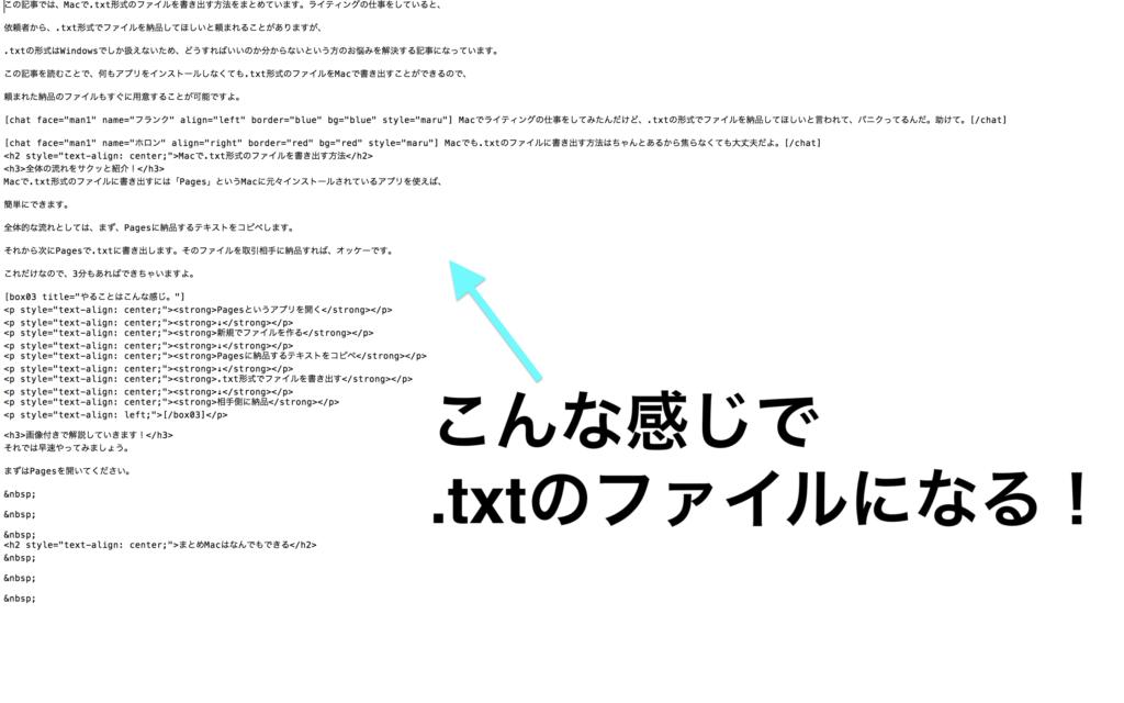 Macで.txt形式のファイルを書き出す方法11
