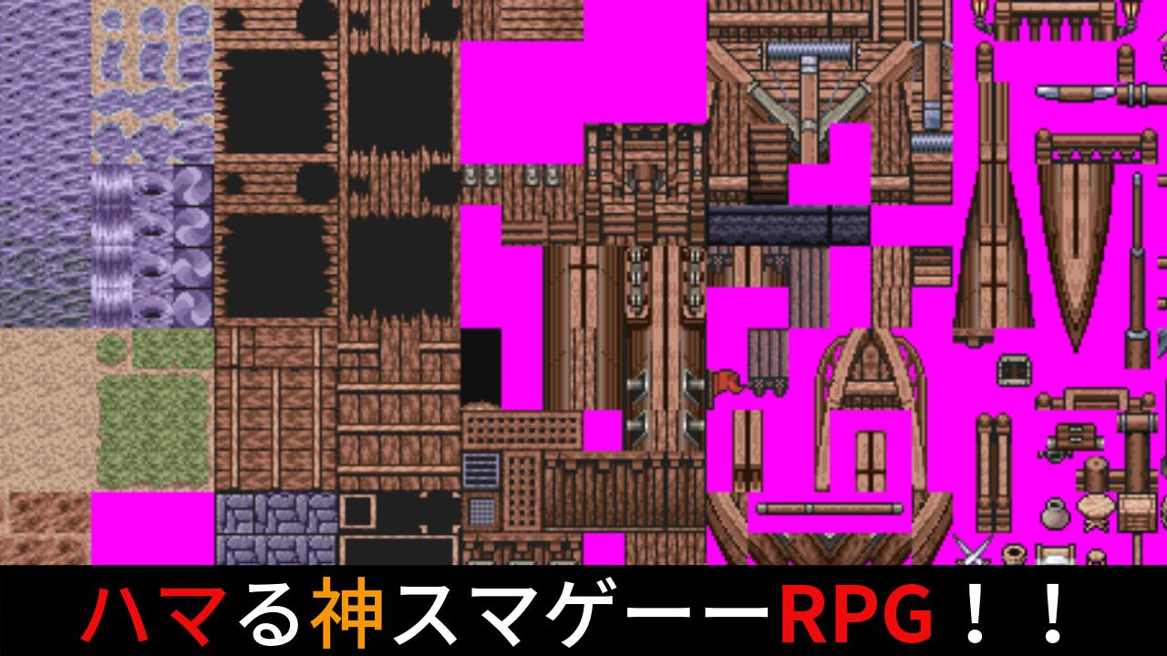 おすすめのRPGスマホゲーム
