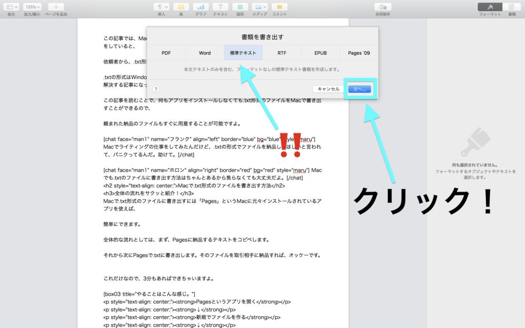 Macで.txt形式のファイルを書き出す方法7