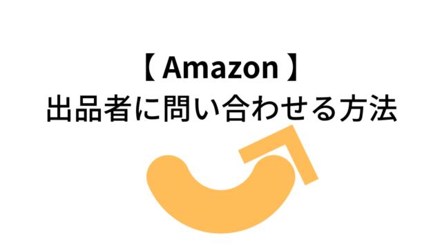 Amazonで出品者に問い合わせる方法