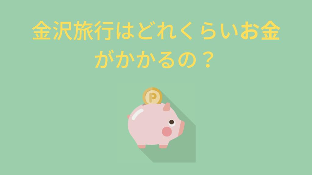 金沢旅行にかかる金額