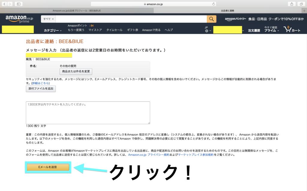アマゾンの出品者に問い合わせる方法8