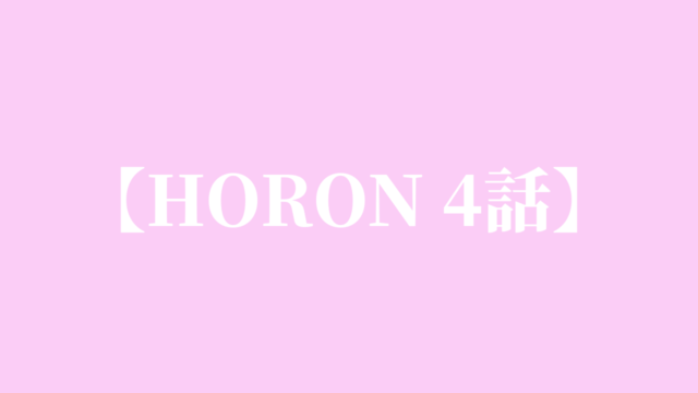 ホロンブログのオリジナルコンテンツ4話