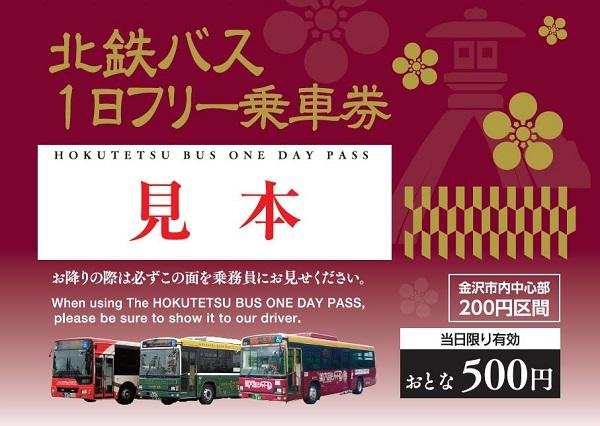 バスの1日乗車券