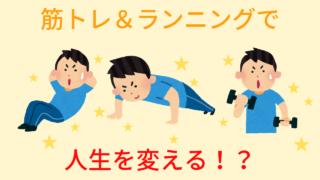 大学生におすすめの筋トレ・ランニング習慣