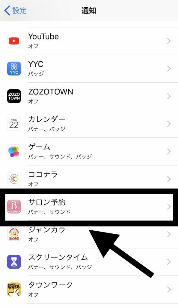 アプリ通知が来ないようにする方法4