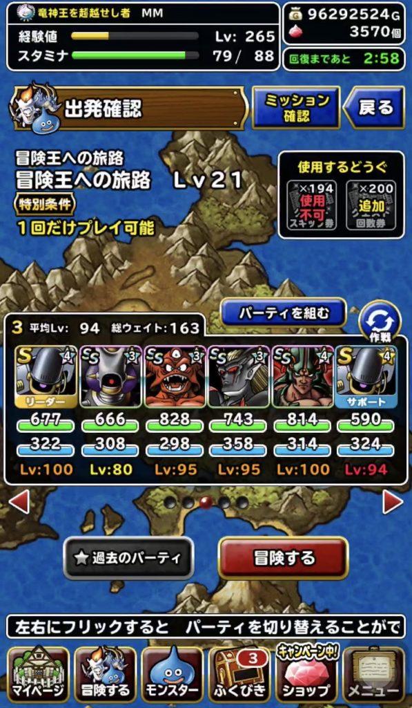 冒険王への旅路レベル21に挑戦10