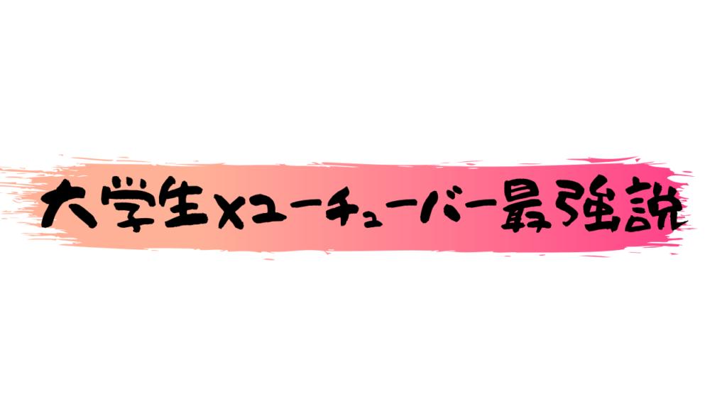 大学生×ユーチューバー=最強説