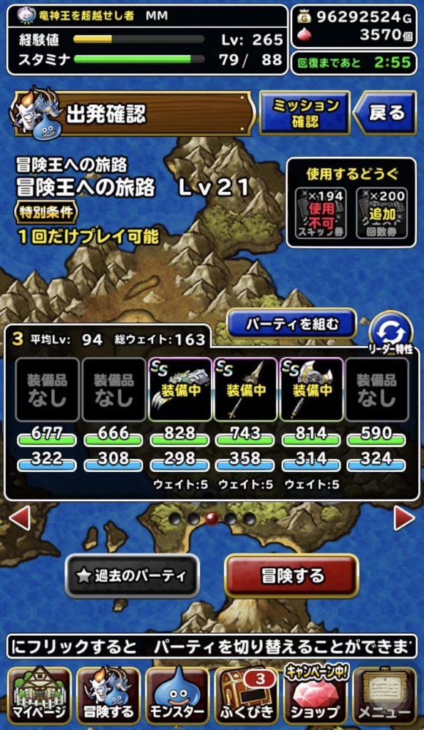冒険王への旅路レベル21に挑戦11
