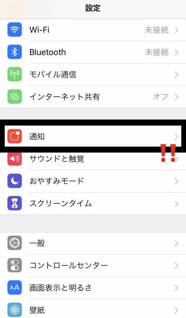 アプリ通知が来ないようにする方法2