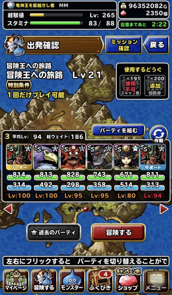 冒険王への旅路レベル21に挑戦1