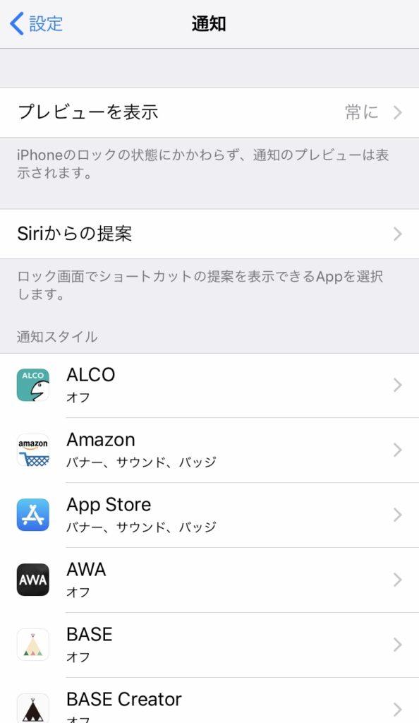 アプリ通知が来ないようにする方法3