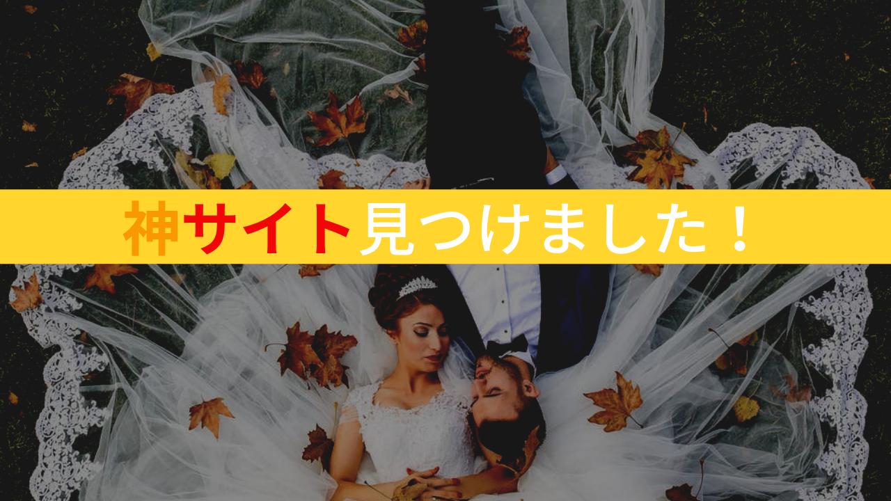 【街コンCEO】男の恋愛の悩みが全て消える神サイト