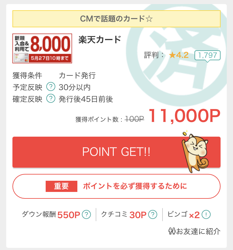 楽天×モッピー19000ポイント2