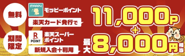 楽天×モッピー19000ポイント