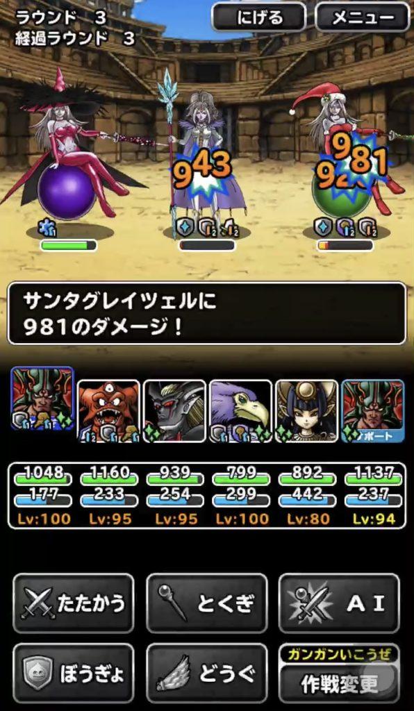 冒険王への旅路レベル22攻略9