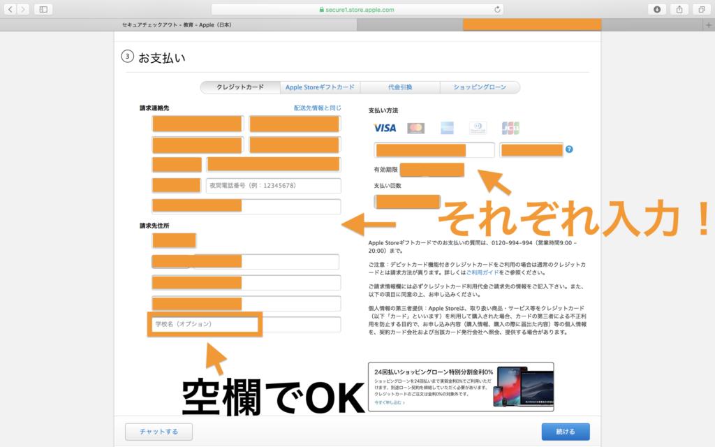 教育機関向けPro Appバンドル購入方法8