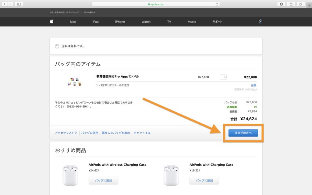 教育機関向けPro Appバンドル買い方2