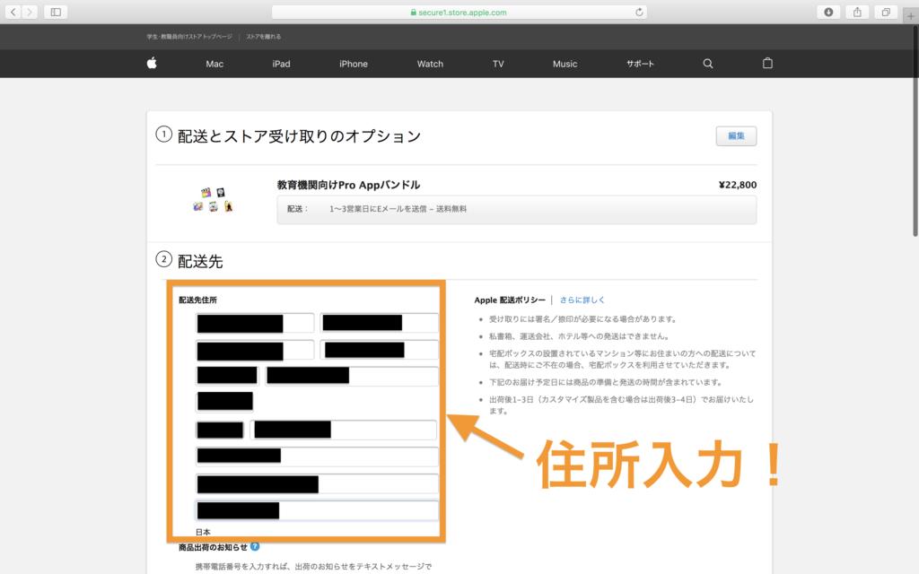 教育機関向けPro Appバンドル買い方6
